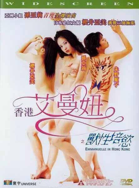 香港艾曼妞之兽性培欲