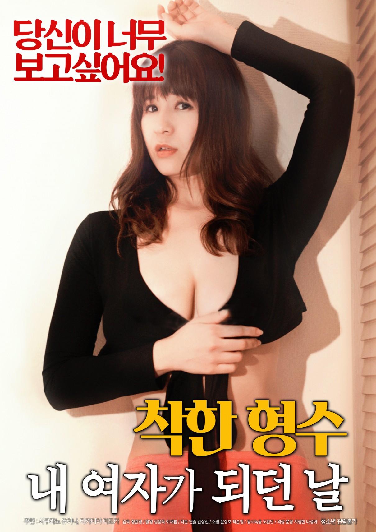 电影《善良的嫂子:成为女人之日 》剧照 www.hanying55.com