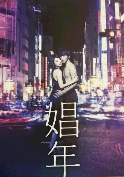 电影《娼年 》剧照 www.hanying55.com