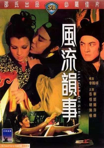 金瓶双艳 1974
