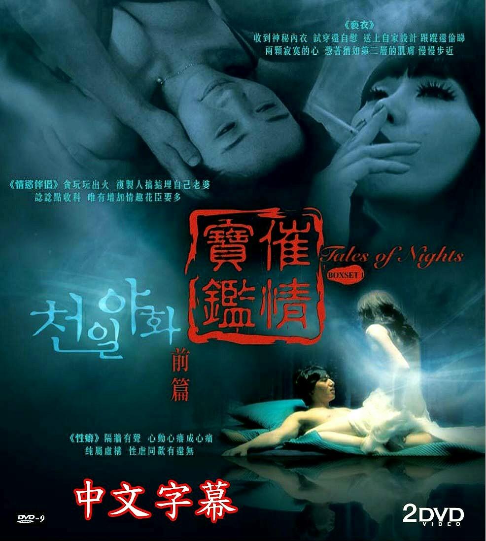 催情宝鉴前篇/Tales of Nights.2009(稀缺资源)